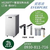 【津聖】愛惠浦 HS288TPlus雙溫加熟系統 (三管-搭4H2)【LINE ID: s099099 歡迎詢問】