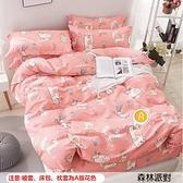 單人薄床包二件組 100%精梳純棉(3.5x6.2尺)《森林派對》