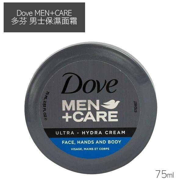Dove MEN+CARE 多芬 男士保濕面霜 75ml 臉部乳霜 乳液 保溼霜【YES 美妝】NPRO