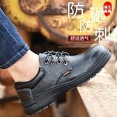 勞保鞋男士防砸防刺穿老保電焊工安全季輕便鋼包頭防臭耐磨工作 快速出貨
