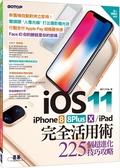 (二手書)iOS 11+iPhone 8 / 8Plus / X / iPad 完全活用術:225個超進化技巧攻略..