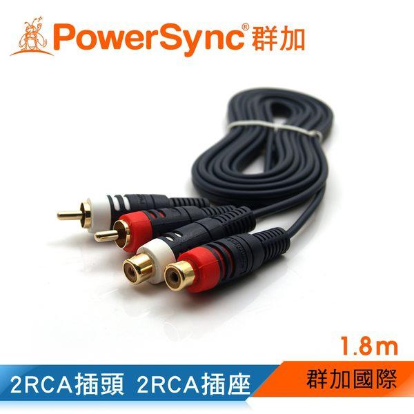 群加 Powersync 2RCA插頭 2RCA插座 / 1.8M (CB-ARR05S)
