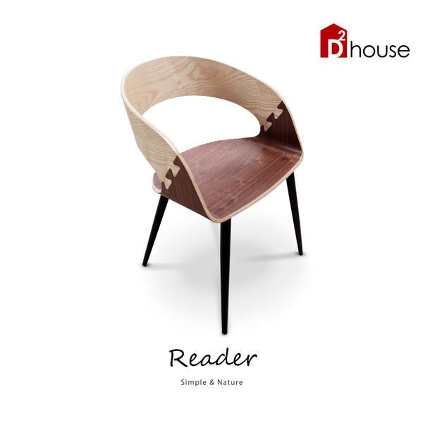 Reader瑞德積木設計單人椅 餐椅 休閒椅【DD House】