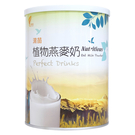 淯苗--植物燕麥奶 850公克(買一送一)