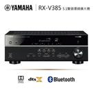 【限時優惠】YAMAHA RX-V385 4K 5.1聲道藍芽環繞擴大機