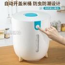 米桶家用斤米桶10斤裝多功能米缸面粉廚房儲米箱密封防蟲防潮收納桶YYS 快速出貨