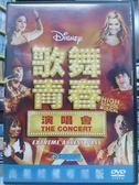 挖寶二手片-J02-041-正版DVD*電影【歌舞青春演唱會/迪士尼】-歌舞青春原班人馬巡迴演唱會實況