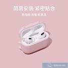 耳機盒ipods2三代pro套airpods pro保護殼3【七月特惠】