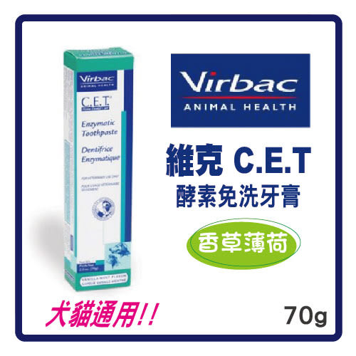 【力奇】維克vibac 酵素免洗牙膏70g (香草薄荷口味) -370元【犬貓通用】可超取(J363A01)