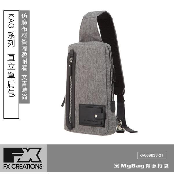FX CREATIONS 側背包 KAG69638-21 灰色 KAG系列 直立單肩包 MyBag得意時袋