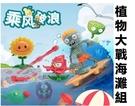 植物大戰海灘組 人偶 玩偶 模型 擺飾 禮物 動漫 娃娃 電玩 Q版 兒童節 贈送 抽獎 手遊 公仔 動漫