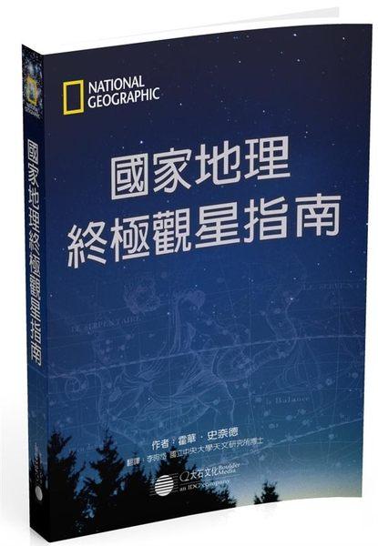 國家地理終極觀星指南