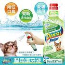 *WANG*美國Dental Fresh...