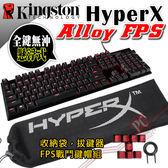 [ PC PARTY ] 送隨身碟 金士頓 HyperX Alloy FPS 阿洛伊 電競機械式鍵盤 青軸 茶軸 紅軸