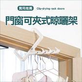 ✭慢思行✭【J120】門窗可夾式晾曬架 陽台 掛勾 雜物 掛架 衣架 收納 居家 懸掛 便捷 晾衣