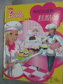 【書寶二手書T3/少年童書_YDH】我可以成為...糕點師_芙蕾亞.伍茲