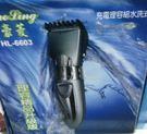 【YourShop】豪菱水洗式充電理髮器/剪髮器 HL-6603