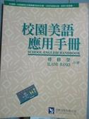 【書寶二手書T4/語言學習_YEQ】校園美語應用手冊 4/e_原價325_傅修榮