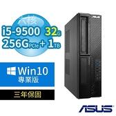 【南紡購物中心】ASUS 華碩 B360 SFF 商用電腦 i5-9500/32G/256G+1TB/Win10專業版/三年保固