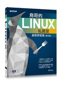 鳥哥的Linux私房菜:基礎學習篇(第四版)