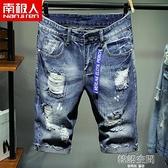 南極人夏季薄款牛仔短褲男五分潮流寬鬆直筒中褲七分破洞休閒馬褲