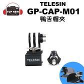 TELESIN GP-CAP-M01  鴨舌帽夾 帽夾 背包夾 適用 GoPro HERO 4 5 6 7【台南-上新】