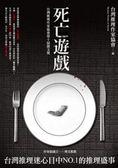 (二手書)死亡遊戲──台灣推理作家協會第十屆徵文獎