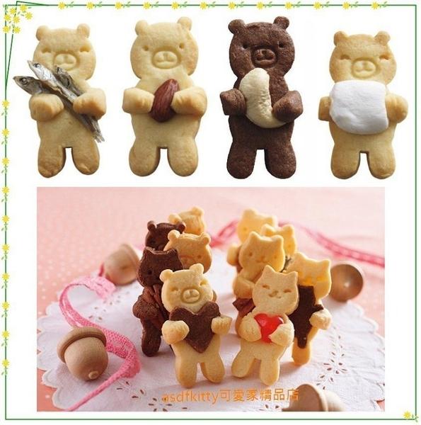 asdfkitty可愛家☆貝印 COOKPAD餅乾壓模型-長手臂親子熊-抱堅果.鳳梨酥.壓起司-日本製