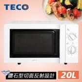 (福利品)TECO YM2005CB 20L無轉盤微波爐