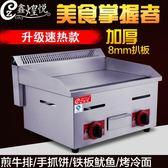 扒爐煎台 商用燃氣手抓餅機器設備平板鐵板燒煎烤魷魚機台式煤氣扒爐  DF 城市科技