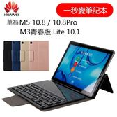 適用華為M5 10.8吋 鋼化玻璃藍牙鍵盤套 M3 Lite 10.1青春版專用鍵盤皮套HW2051