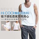 【衣襪酷】透氣寬肩背心 吸汗速乾 素面男款 SGS檢測認證 機能性布料 台灣製 ISOX 內衣