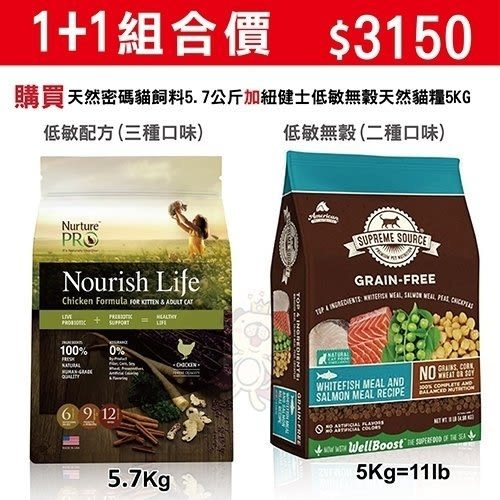 *KING WANG*【免運】美國Nurture PRO 天然密碼 低敏貓糧5.7kg+美國 紐健士 貓糧11磅 特價:3150元