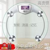 體重儀電子稱體重秤家用成人精準人體秤電子秤體重秤健康秤稱重儀器 Igo爾碩數位3c
