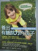 【書寶二手書T6/親子_HHZ】養出有抵抗力的孩子_王昱婷, 吉崎達郎