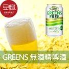【豆嫂】日本飲料 KIRIN麒麟 GREENS無酒精啤酒風味飲料(350ml)