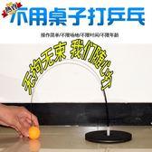乒乓球訓練器 彈力軟軸單人自練球神器兒童防玩具球拍家用【快速出貨】