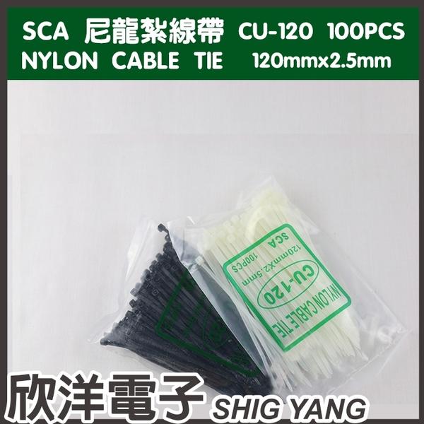 SCA 尼龍紮線帶/束線帶 (CU-120) 120x2.5mm/100PCS/二色自由選擇