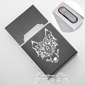 20支裝男士鋁合金訂製煙盒USB充電打火機超薄刻字照片便攜香菸盒  麥琪精品屋