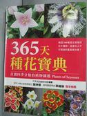 【書寶二手書T1/園藝_YED】365天種花寶典_花草遊戲編