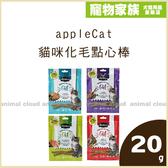 寵物家族-【20包組】appleCat貓咪化毛點心棒20g-各口味可選