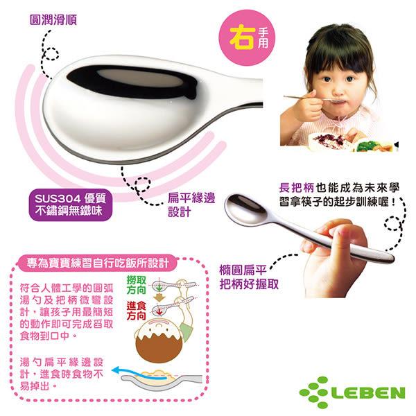 【奇買親子購物網】LEBEN 日製不鏽鋼幼兒餐具3入組(右手)