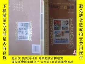 二手書博民逛書店罕見《大連臨時郵戳圖鑑》(1994-2007)192509 張世