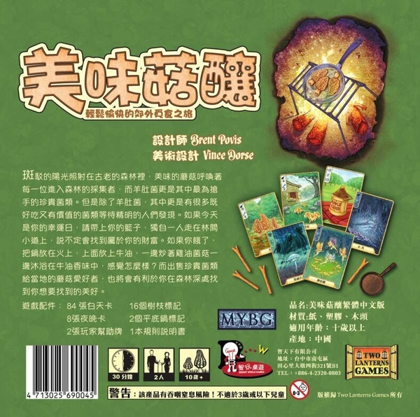 【智玩】美味菇釀 Morels - 中文正版桌遊《德國益智遊戲》中壢可樂農莊