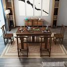 茶桌椅組合實木新中式茶桌簡約現代喝茶桌功夫泡茶卓茶道桌子茶藝 DF 科技藝術館