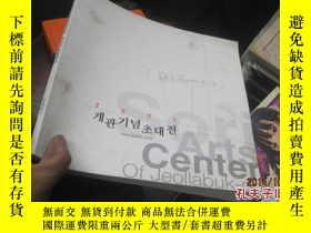 二手書博民逛書店韓文畫冊號18罕見arts center of jeollabu