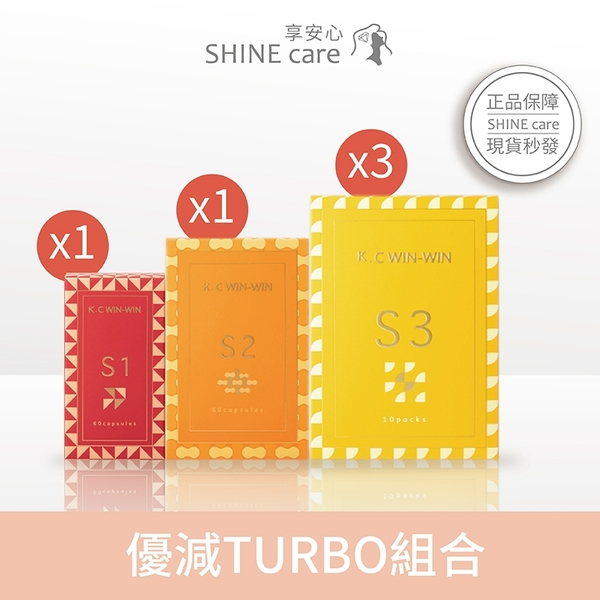 【享安心】 K.C WIN-WIN 【優減TURBO】 S1+S2+S3 代加倍x1 體減半x1 雞汁飽x3