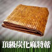 【Jenny Silk名床】頂級碳化麻將蓆.專利織帶.特大雙人