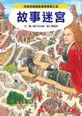故事迷宮 小天下 (購潮8)