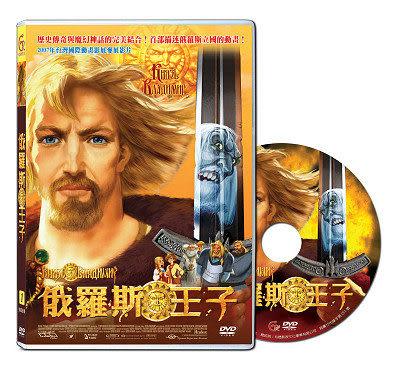 (俄羅斯動畫)俄羅斯王子 DVD ( Prince Vladimir )